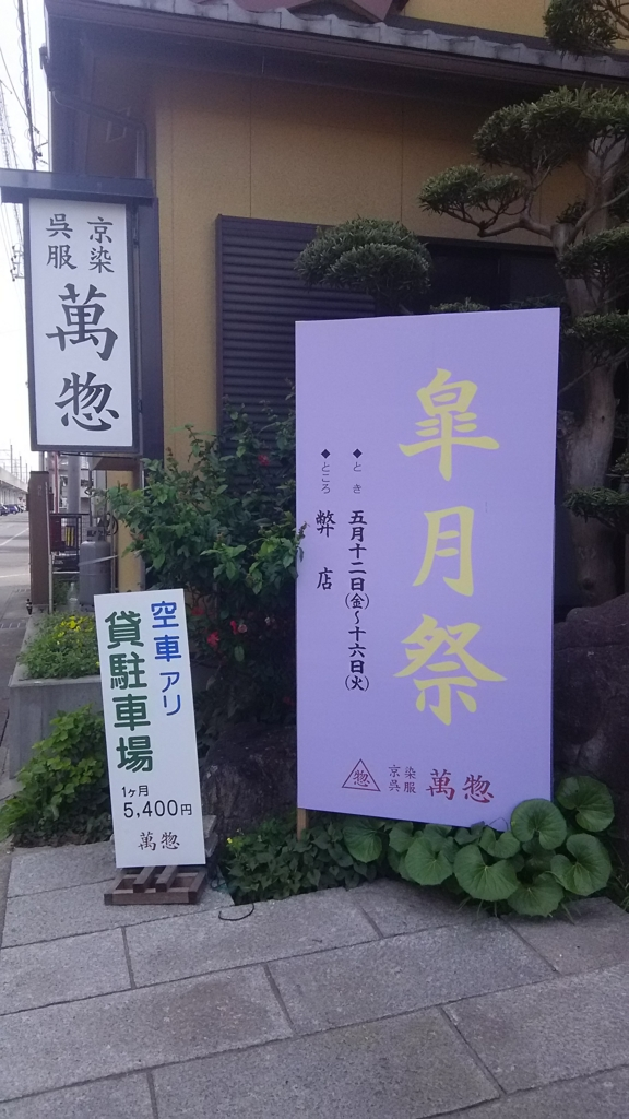 f:id:gofukumansou:20170503090124j:plain