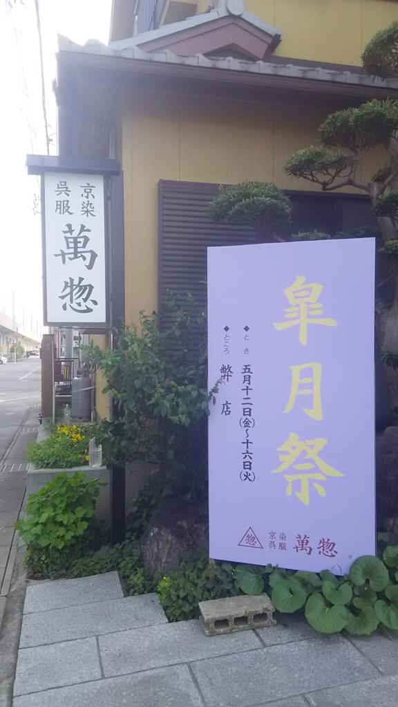f:id:gofukumansou:20170511085451j:plain