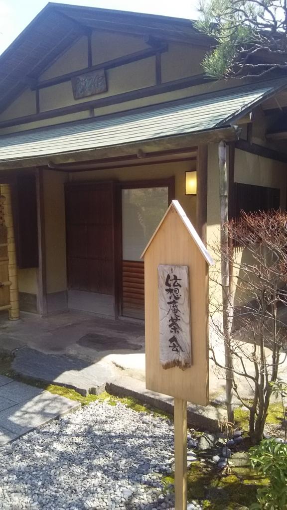 f:id:gofukumansou:20170517183148j:plain