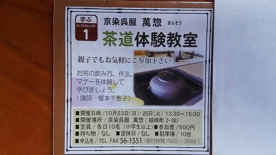 f:id:gofukumansou:20170709084035j:plain