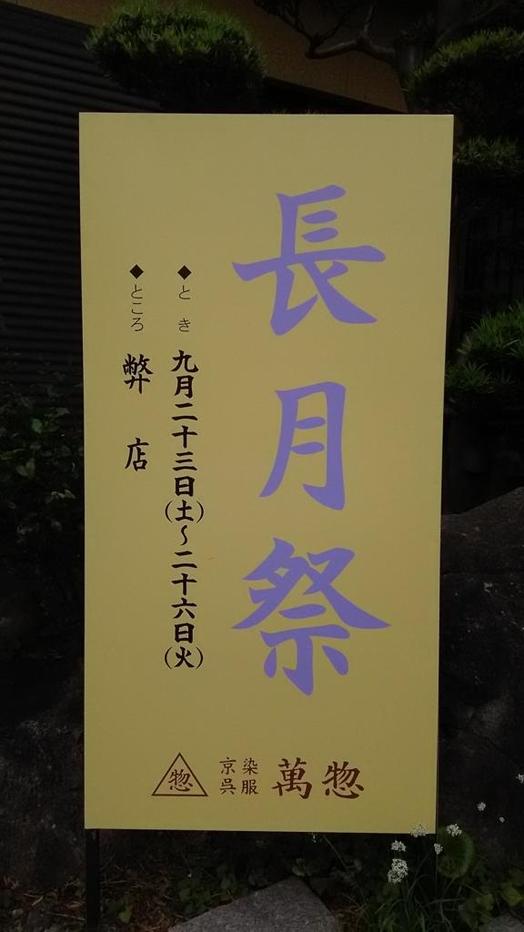 f:id:gofukumansou:20170923063618j:plain