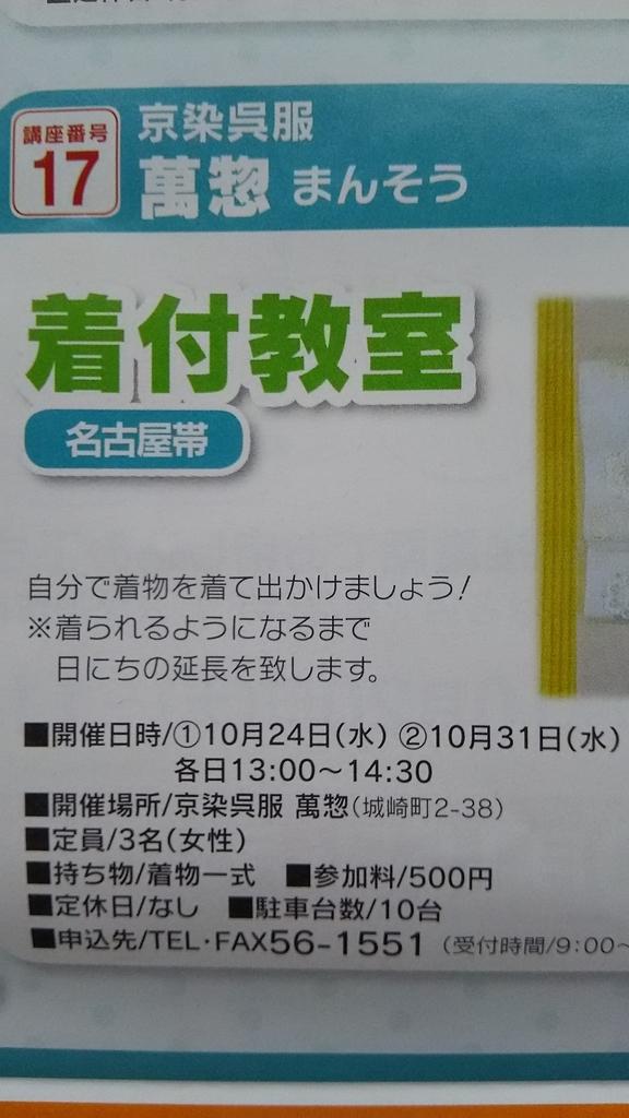 f:id:gofukumansou:20180929075729j:plain