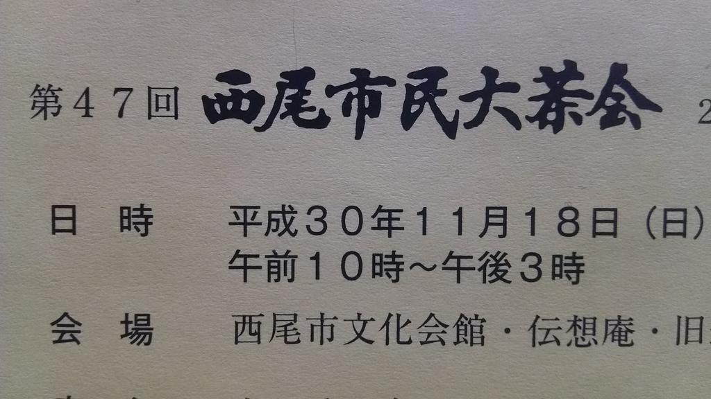f:id:gofukumansou:20181118130707j:plain