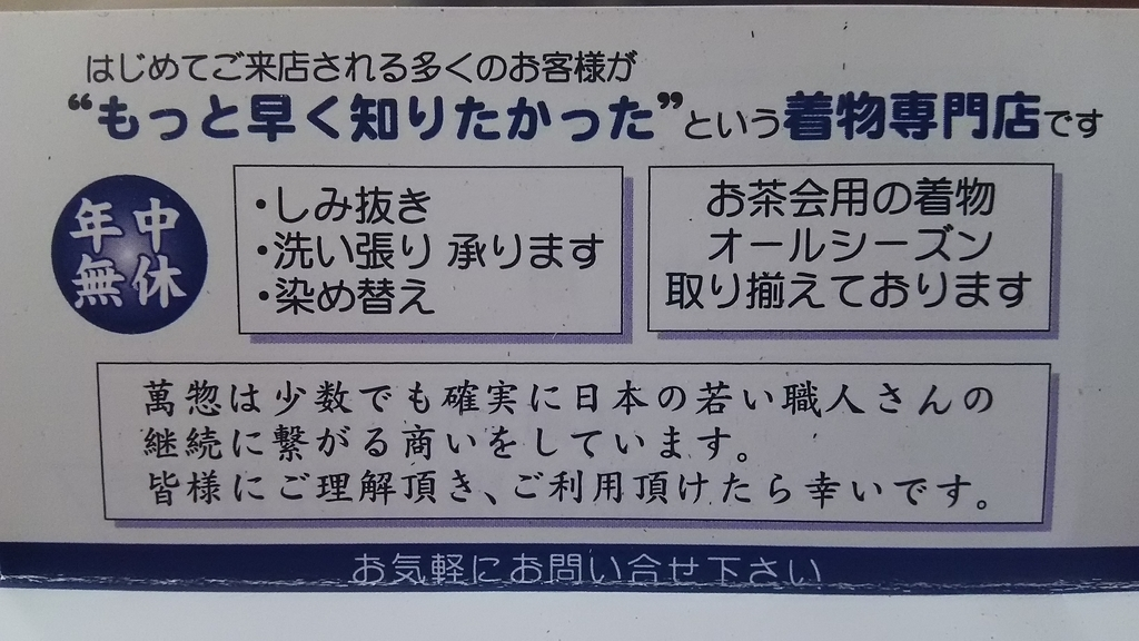 f:id:gofukumansou:20181129101635j:plain