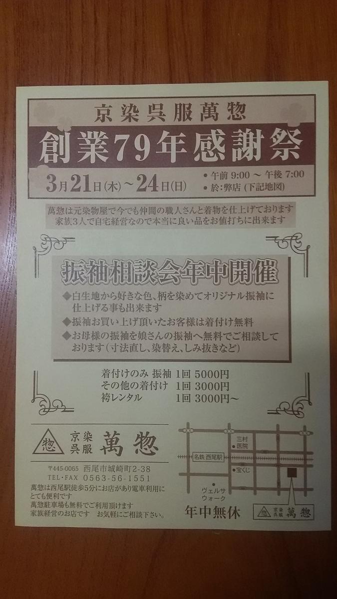 f:id:gofukumansou:20190319171601j:plain