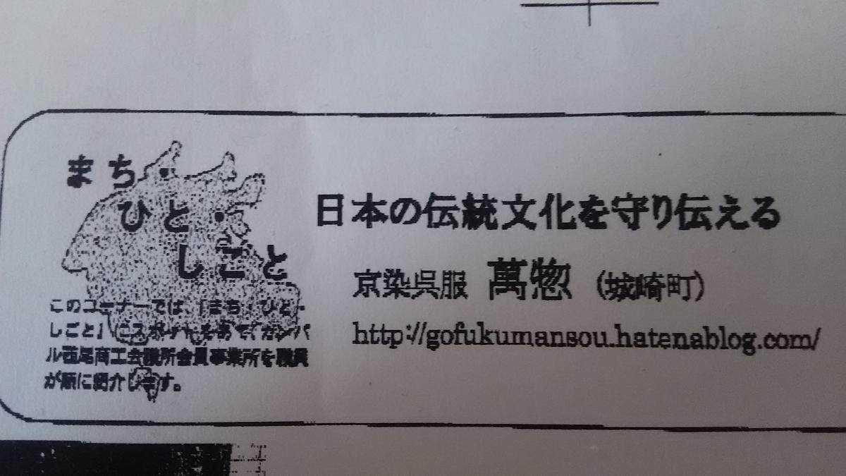 f:id:gofukumansou:20190720084558j:plain
