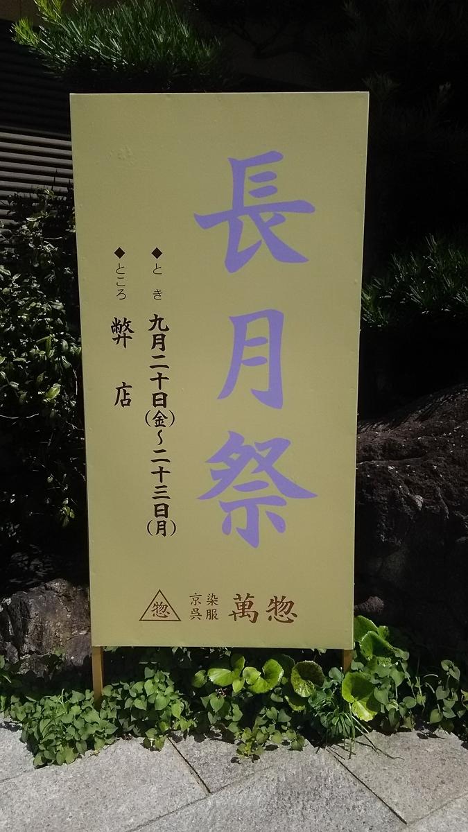 f:id:gofukumansou:20190902140333j:plain