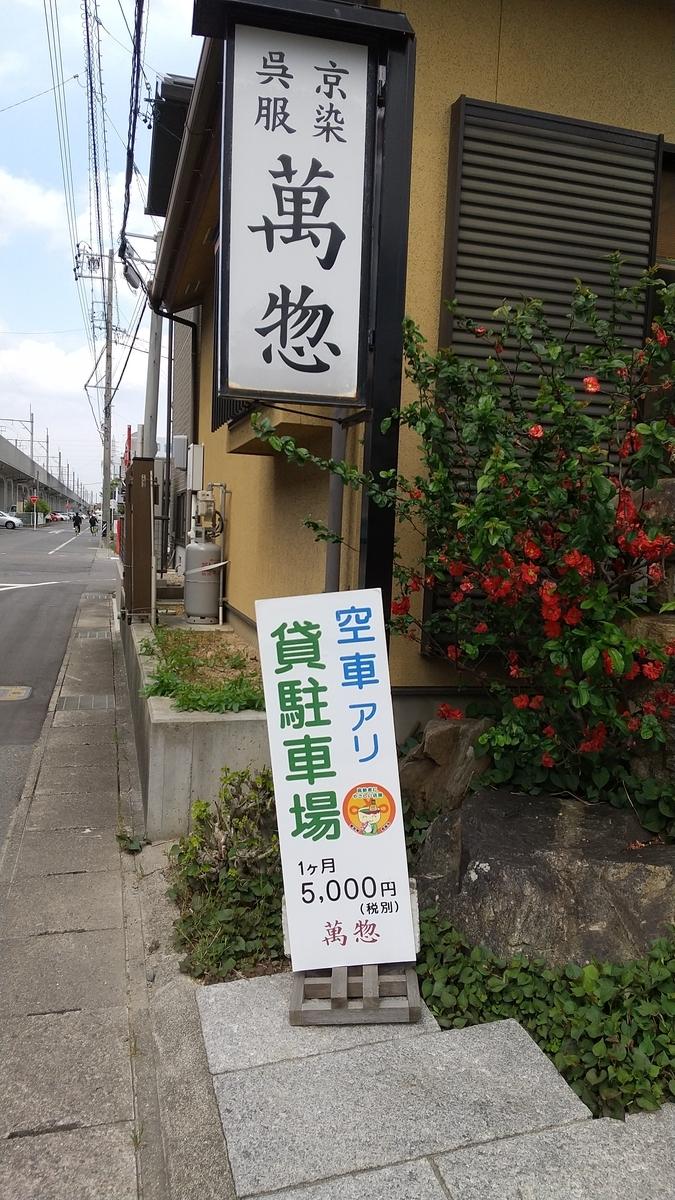 f:id:gofukumansou:20200424142147j:plain