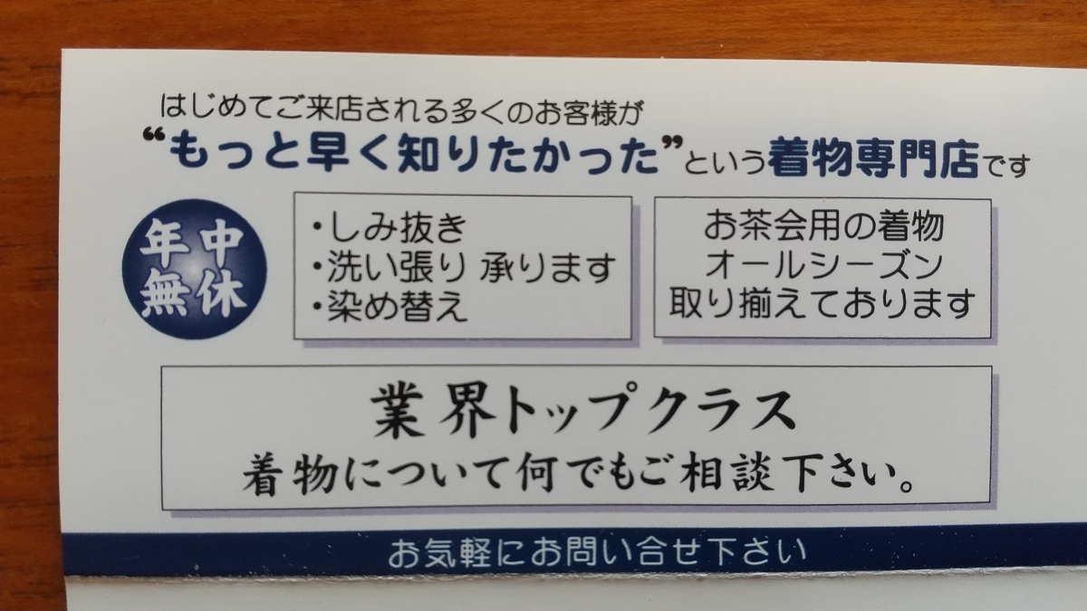 f:id:gofukumansou:20200801135305j:plain