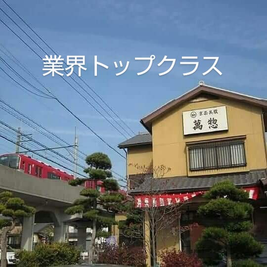 f:id:gofukumansou:20210806030531j:plain