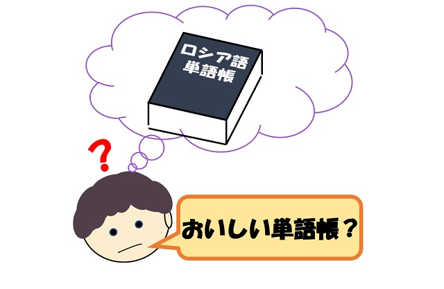 f:id:gogaku-no-tabibito:20210607161240j:plain