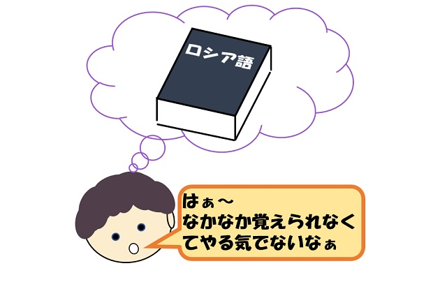f:id:gogaku-no-tabibito:20210607230211j:plain