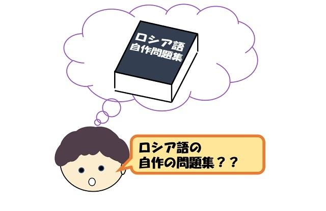 f:id:gogaku-no-tabibito:20210609091738j:plain