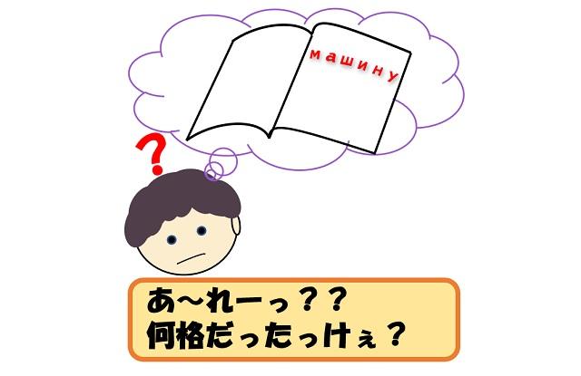 f:id:gogaku-no-tabibito:20210609155255j:plain