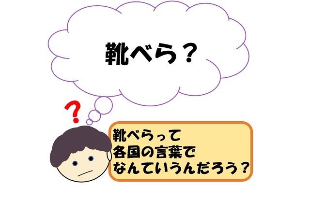f:id:gogaku-no-tabibito:20210617143640j:plain