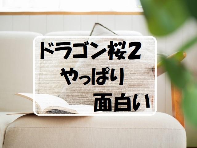 f:id:gogaku-no-tabibito:20210623122652j:plain