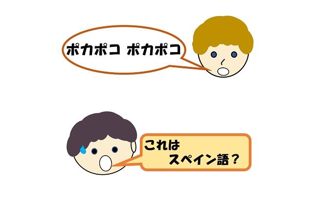f:id:gogaku-no-tabibito:20210627194515j:plain