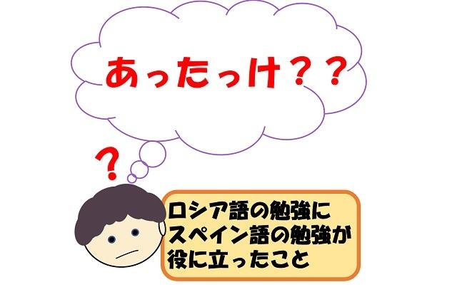 f:id:gogaku-no-tabibito:20210701152857j:plain