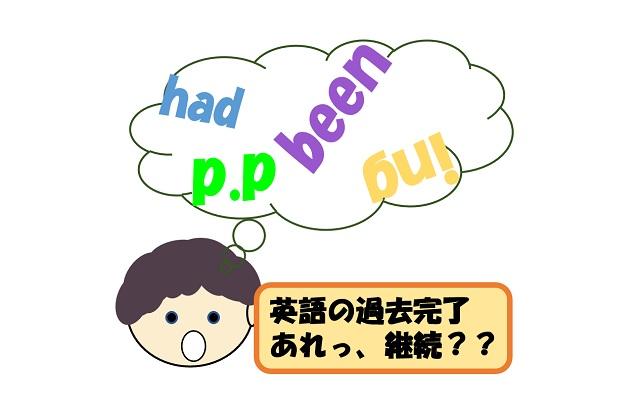 f:id:gogaku-no-tabibito:20210701194622j:plain