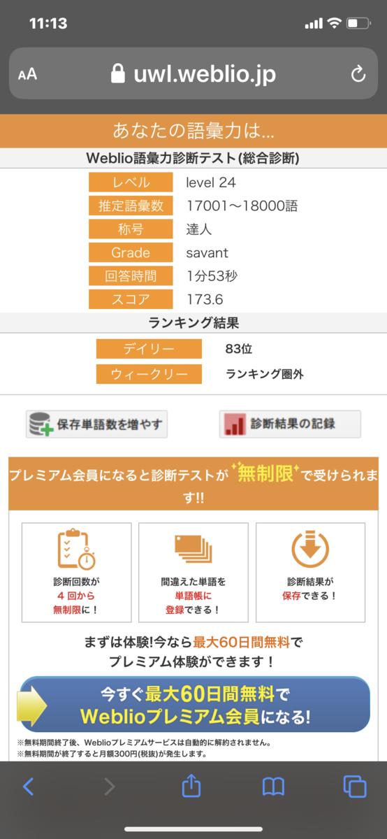 f:id:gogakumama:20200524053310p:plain