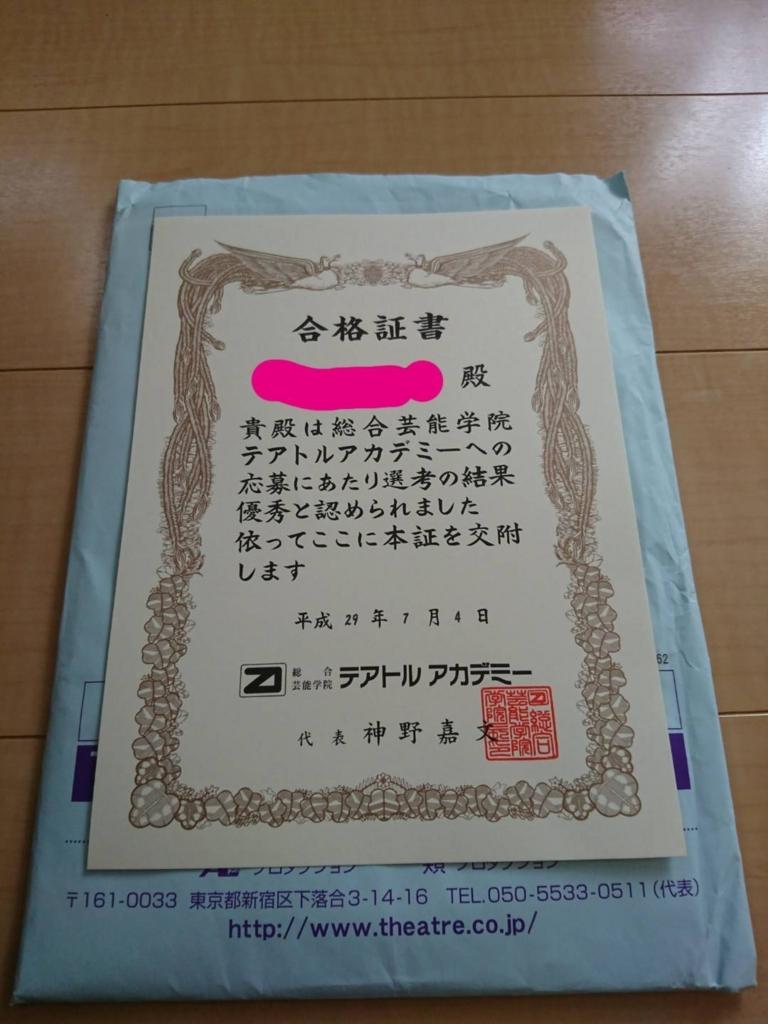 f:id:gogo-chisei:20170716222004j:plain