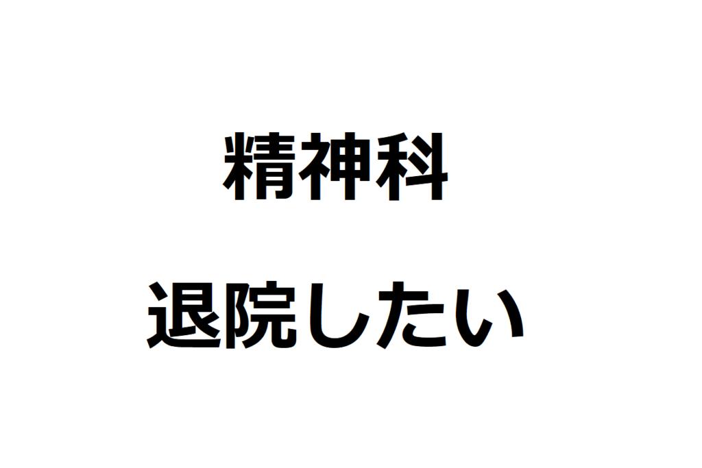 f:id:gogo-chisei:20180711130934p:plain