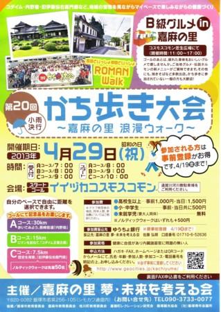 f:id:gogo-eguchi:20130427142609j:image:w640