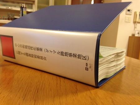 f:id:gogo-eguchi:20140116202436j:image:w640