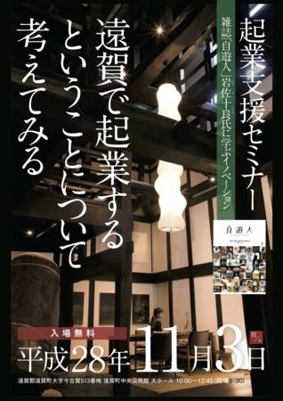 f:id:gogo-eguchi:20161107150646j:image:w640