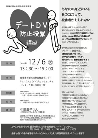 f:id:gogo-eguchi:20161129101825j:image:w640