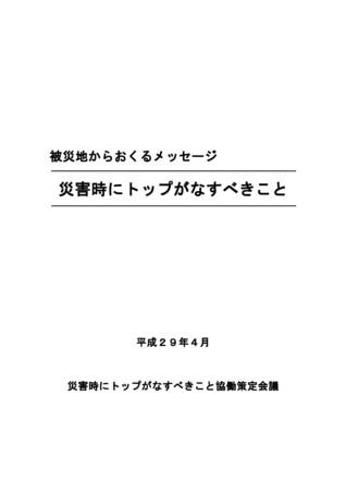 f:id:gogo-eguchi:20170412114836j:image:w640