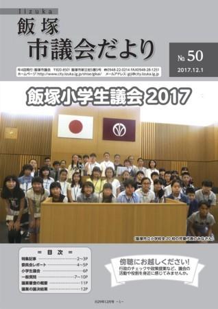 f:id:gogo-eguchi:20171202172958j:image:w640