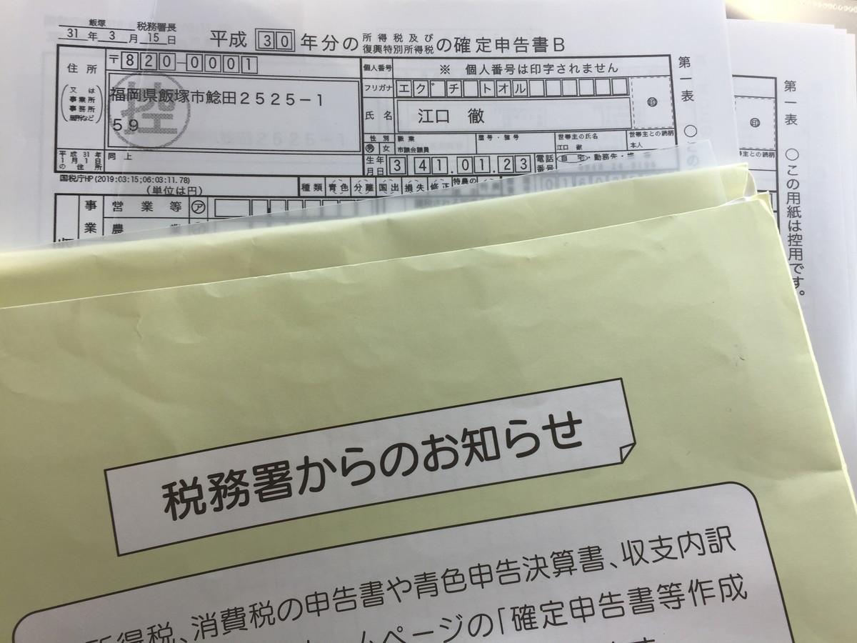 f:id:gogo-eguchi:20190325035531j:plain