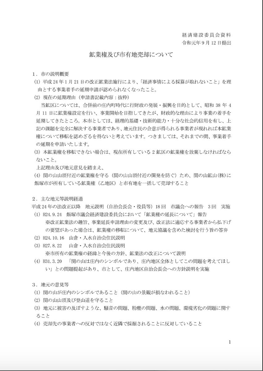 f:id:gogo-eguchi:20190913005215j:plain