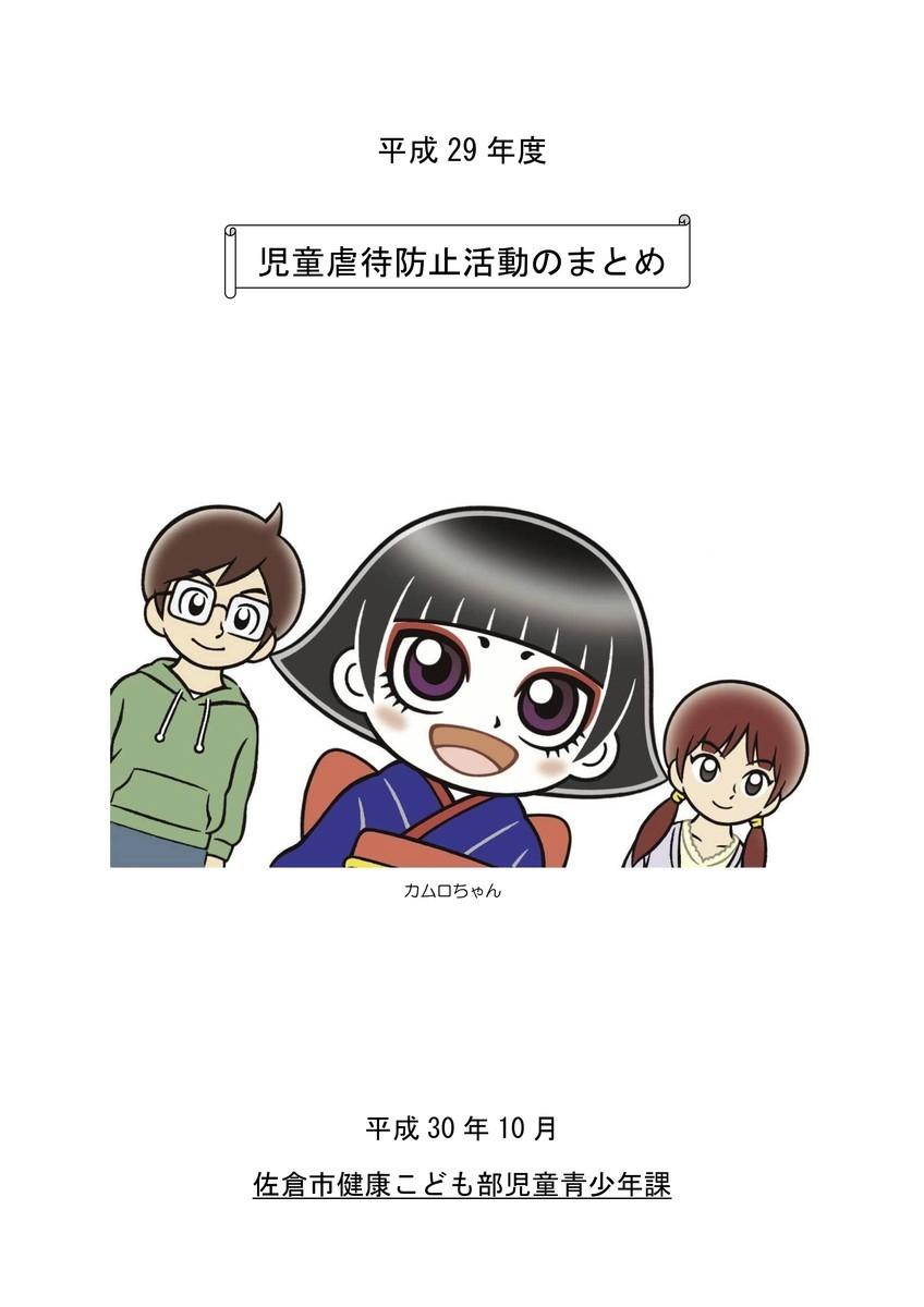 f:id:gogo-eguchi:20200206165831j:plain