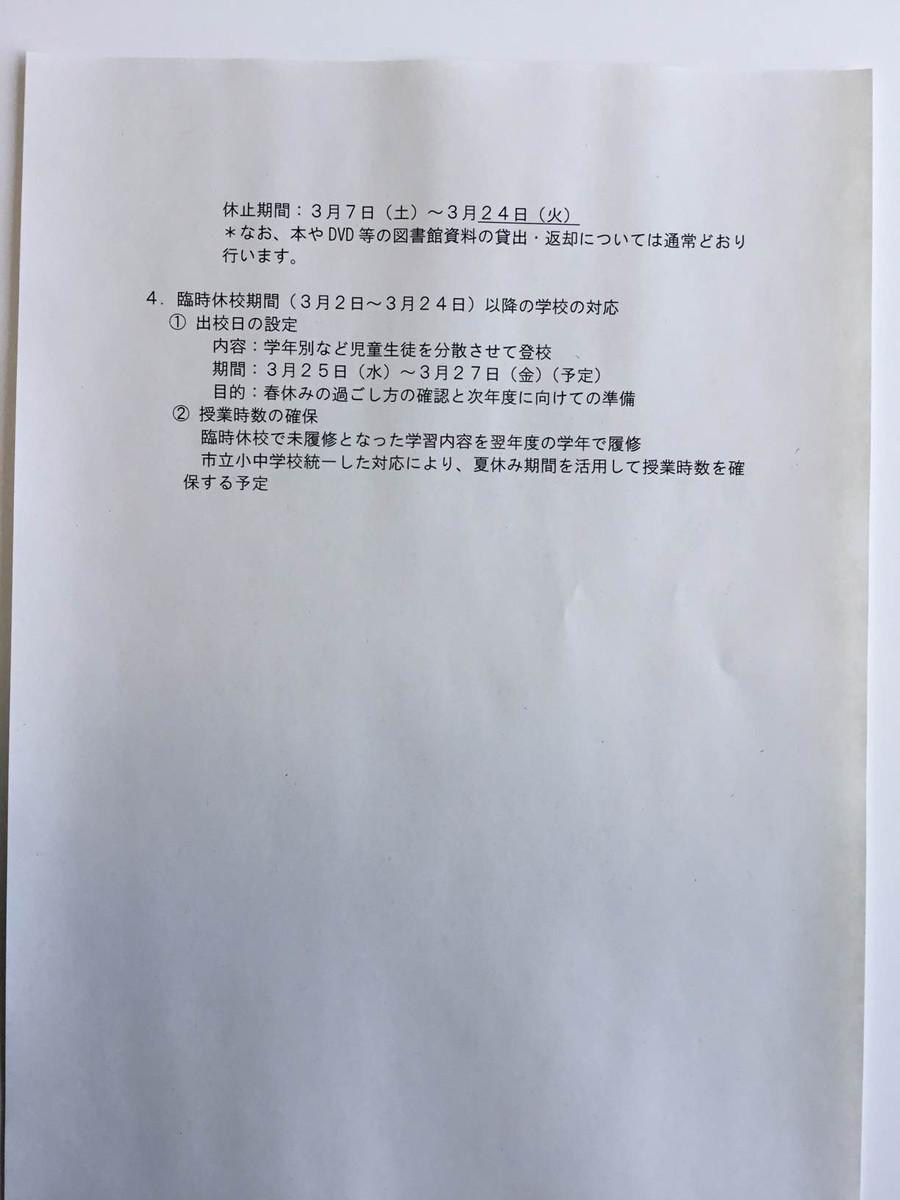 f:id:gogo-eguchi:20200311183252j:plain