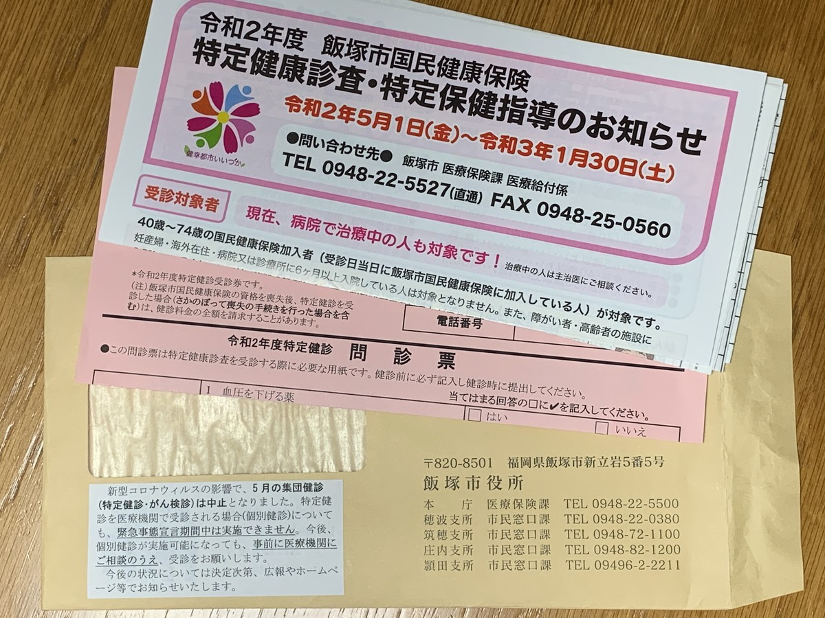 f:id:gogo-eguchi:20200420182240j:plain