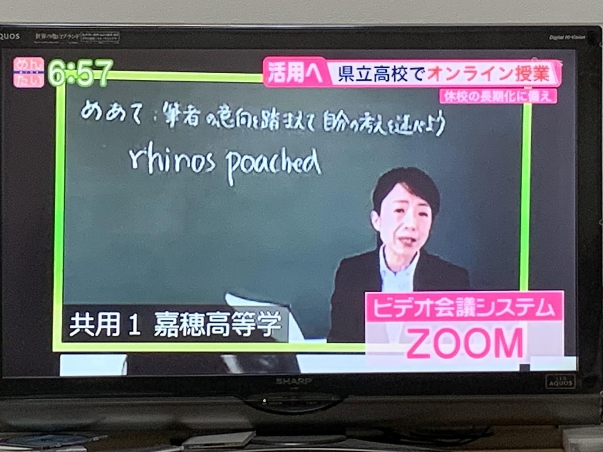 f:id:gogo-eguchi:20200420191405j:plain