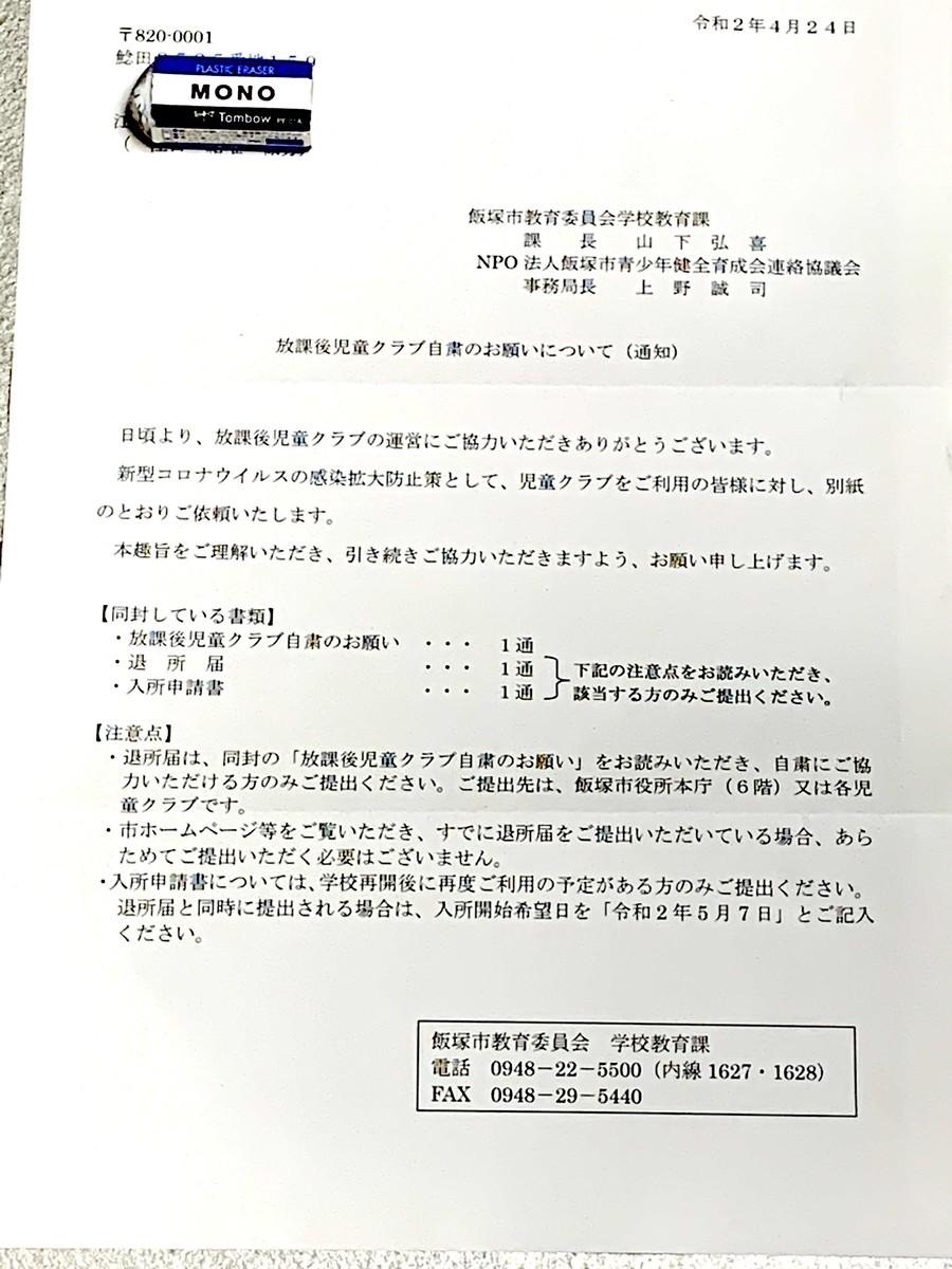 f:id:gogo-eguchi:20200426013144j:plain