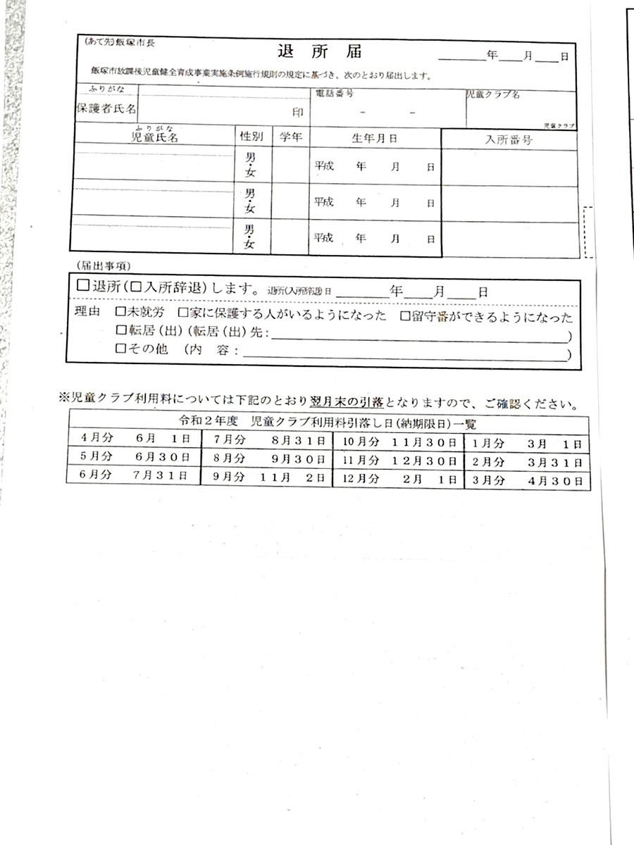 f:id:gogo-eguchi:20200426013255j:plain