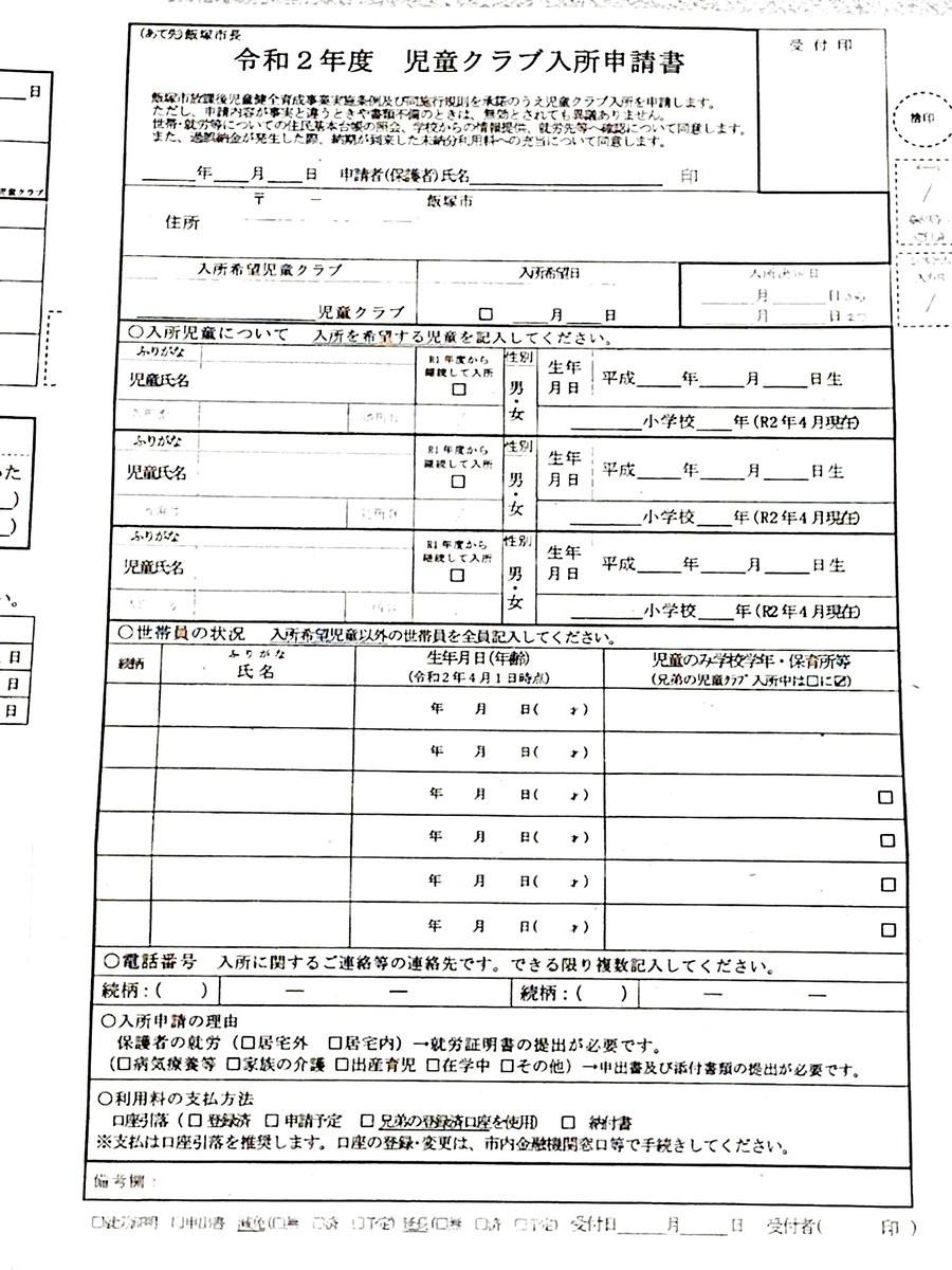 f:id:gogo-eguchi:20200426013314j:plain