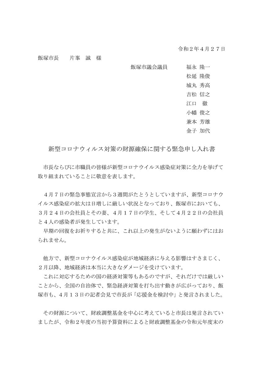 f:id:gogo-eguchi:20200428013532j:plain