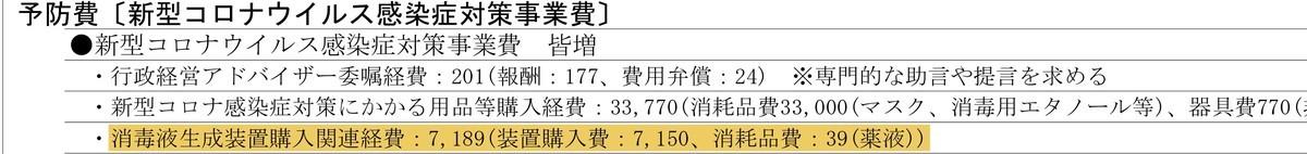 f:id:gogo-eguchi:20200618004954j:plain