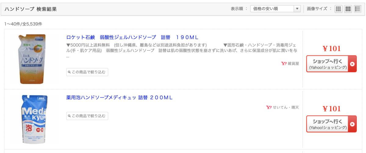 f:id:gogo-eguchi:20200720182309p:plain