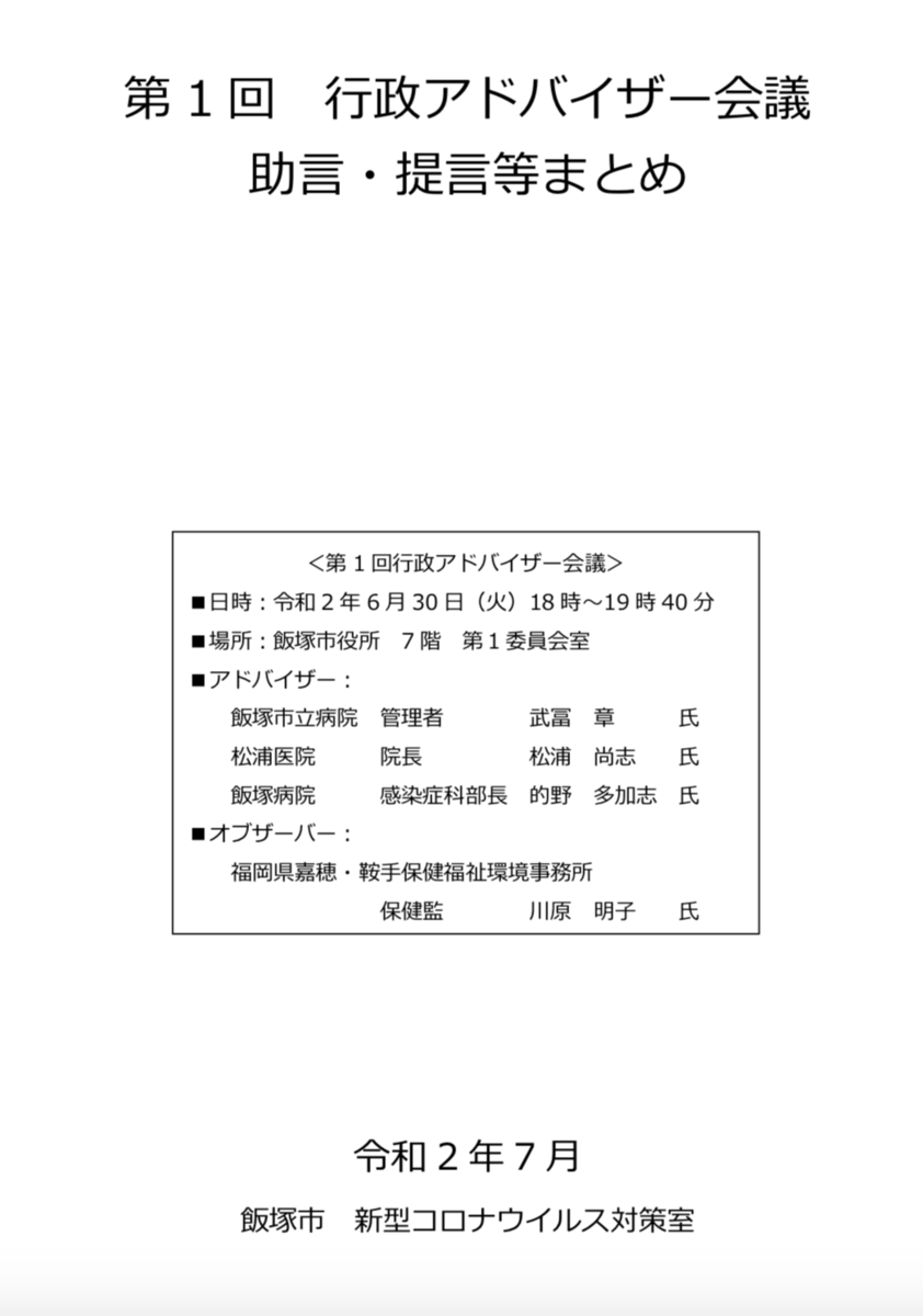 f:id:gogo-eguchi:20200925020042p:plain