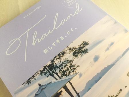 f:id:gogo-thailand:20170917143227j:plain