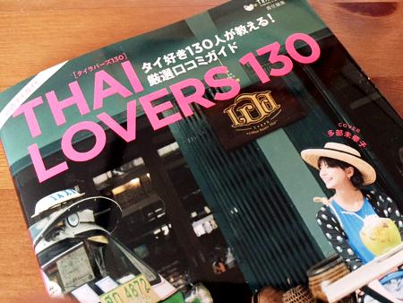 f:id:gogo-thailand:20171008205039j:plain