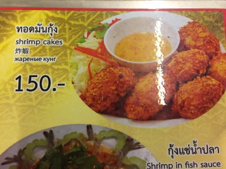 f:id:gogo-thailand:20180516224904j:plain