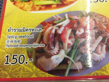 f:id:gogo-thailand:20180516225038j:plain