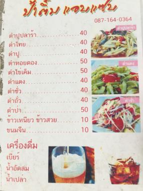 f:id:gogo-thailand:20180602161954j:plain